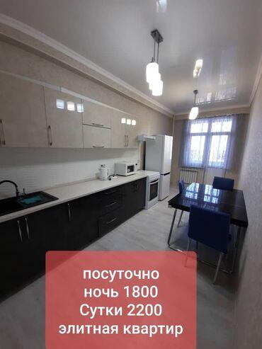 Сдам в аренду - Кыргызстан: Квартира сутки ночь элитка церковь гостиница суточная элитная квартира