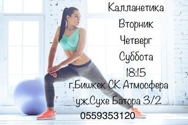 Занятия по калланетике . Самое лучшее в Бишкек