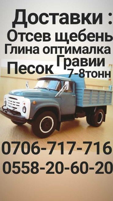 Доставки: отсев, щебень, глина, в Бишкек