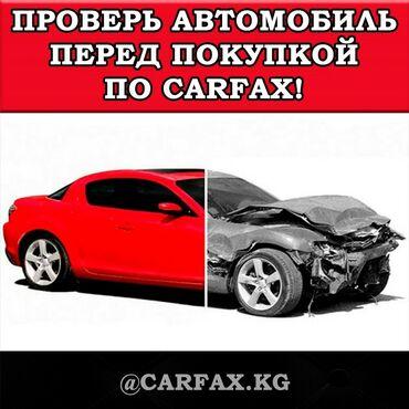 Другие услуги - Бишкек: Полные отчёты КарФакс и АвтоЧек на русском и английском языках.Хотите