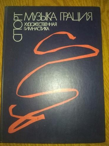 """художественные книги в Кыргызстан: Книга """"Художественная гимнастика"""""""