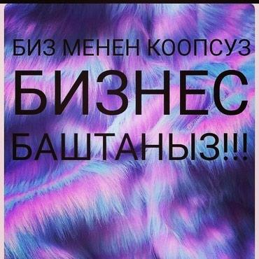 ИШКЕРЛЕР УЧУН КИРЕШЕЛУУ БИЗНЕС!!! в Кок-Ой