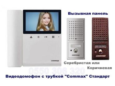 Видеодомофон Commax Стандарт с в Бишкек
