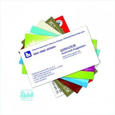 Визитки, листовки, брошюры, этикетки, буклеты, бланки и в Бишкеке - фото 4
