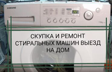 ремонт стиральных машин каракол in Кыргызстан | СТИРАЛЬНЫЕ МАШИНЫ: Ремонт | Стиральные машины