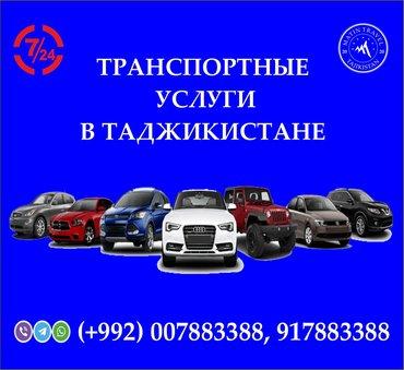 ТРАНСПОРТНЫЕ УСЛУГИ В ТАДЖИКИСТАНЕТуристическая фирма «МАТИН ТРЕВЕЛ»