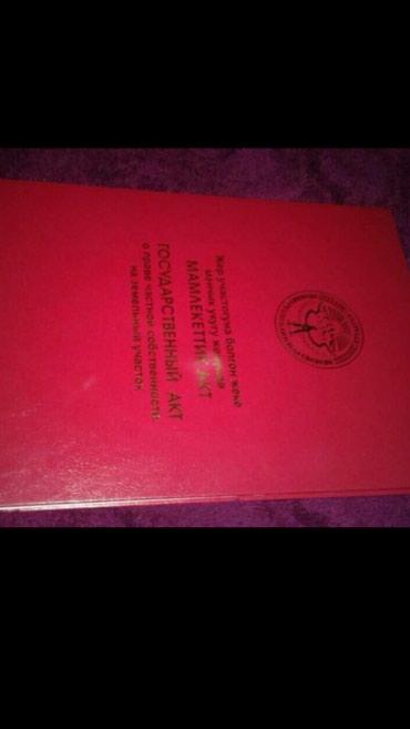 Срочно !!!Продаю участок с фундаментом в Бишкек