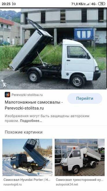 Портер такси Самосвал Гиганты Квартира кочуробуз квартира кочуробуз