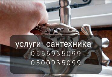 услуги телемастера в Кыргызстан: Ремонт и замена смесителя в Бишкеке Полный список контактов (мегаком