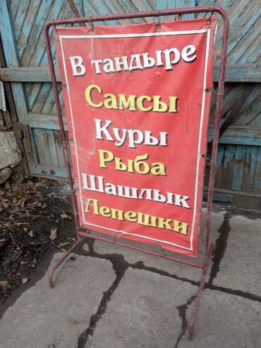 баннер продам дом в Кыргызстан: Каркас для баннера 140/90см
