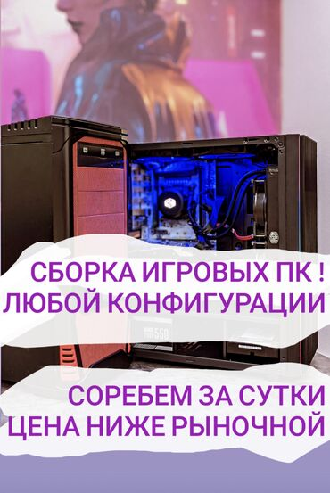 пк бишкек in Кыргызстан | ДРУГИЕ КОМПЛЕКТУЮЩИЕ: Сборка пк для геймеров ! Дизайнеров ! Архитекторов !В наличии так же