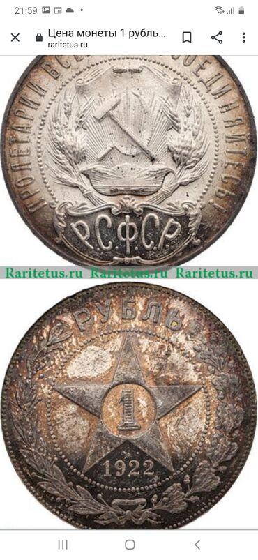 Купим рубль 192122 год