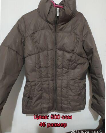 какие буквы редкие в кока коле in Кыргызстан | РАЗМЕЩЕНИЕ РЕКЛАМЫ: В хорошем состоянии куртка женская Размер 46-48 Цвет бежевый