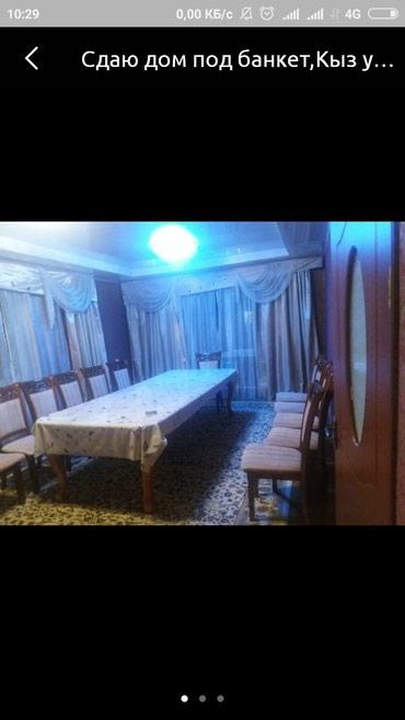 Сдаю особняк по суточно под любой банкет в Бишкек