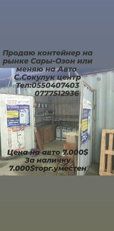 Продаю контейнер на рынке Сары-Озон или меняю на Авто С.Сокулук центр