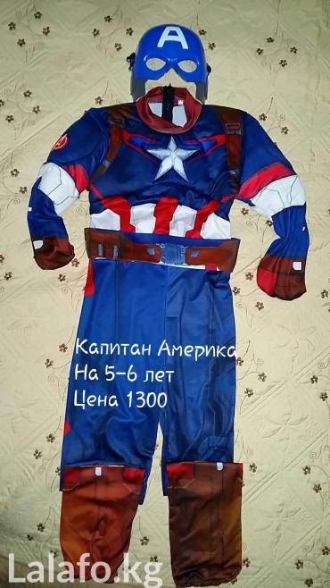 Новогодний костюм супер героя Капитан в Бишкек