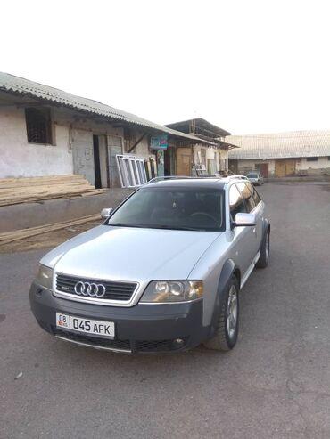 audi allroad 2 7 t в Кыргызстан: Audi A6 Allroad Quattro 2.7 л. 2001 | 220000 км