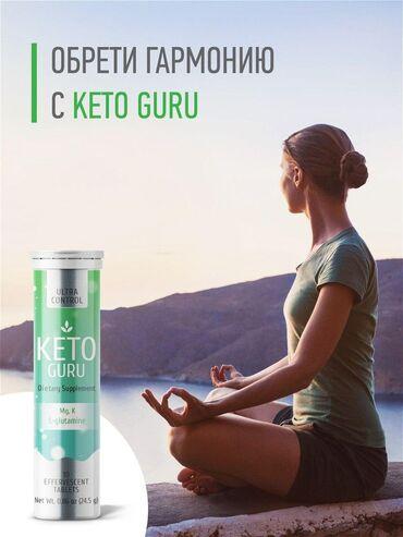 Средства для похудения - Кыргызстан: Кето Гуру в оригинале шипучие таблетки для похудения! Доставка по