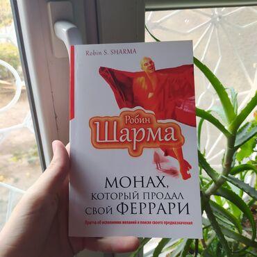 Монах который продал свой Феррари. Книга новая. Больше книг вы найдете