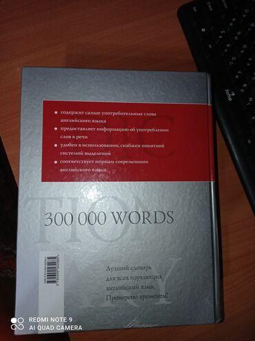 Англо-русский  Русско-английский словарь  300000 - слов  Автор: В.К.Мю
