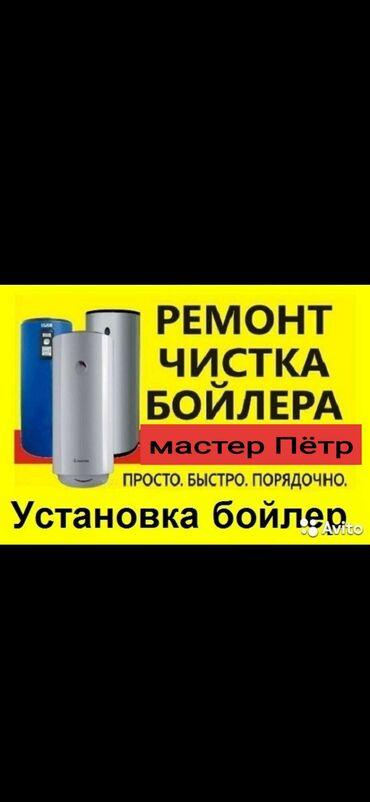 дистиллятор воды бишкек в Кыргызстан: Ремонт   Бойлеры, водонагреватели, аристоны   С гарантией, С выездом на дом, Бесплатная диагностика