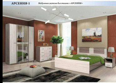 Мебель Российские. Арсения. в Бишкек