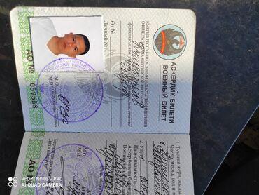 Найдено Военный билет  Джукушов Эльдар Позвоните