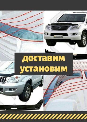 Транспорт - Бишкек: Ветровики и мухобойка доставка по городу и установка  ОРИГИНАЛЬНЫЕ ВЕТ