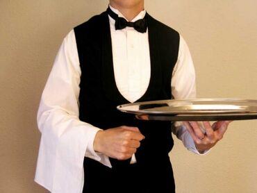 Требуются официанты и помощники официантов в кафе в Бишкек Парке. Граф