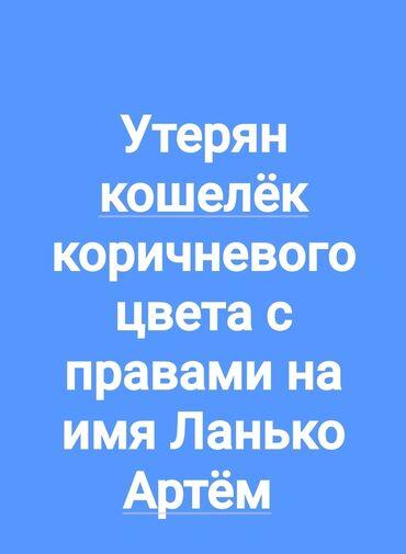 Находки, отдам даром - Ленинское: Утеряны права Ланько Артём коричневым кошельком и банковской картой в