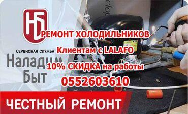 don vigaron в Кыргызстан: Ремонт | Холодильники, морозильные камеры | С гарантией, Бесплатная диагностика