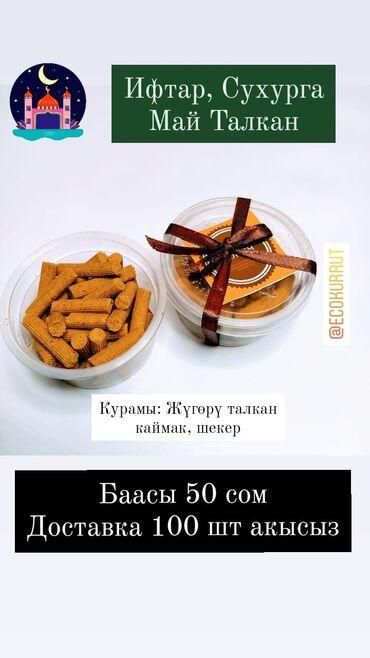 Продукты питания - Кыргызстан: Май Талкан Накта Талкан, каймак, шекерден жасалган. Заказ алам. Тойлор