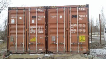 Куплю контейнеры 40 футов