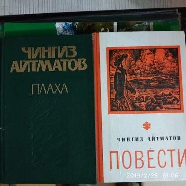 Чынгыз Айтматов,цена за одну книгу