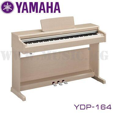 пианино бишкек in Кыргызстан | ПИАНИНО, ФОРТЕПИАНО: Цифровое фортепиано Yamaha YDP-164 WAКомпактное домашнее фортепиано