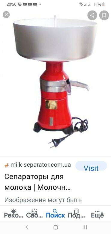 Электроника - Казарман: Объем приемника молока 12 л Мощность двигателяч 60 Вт Размеры