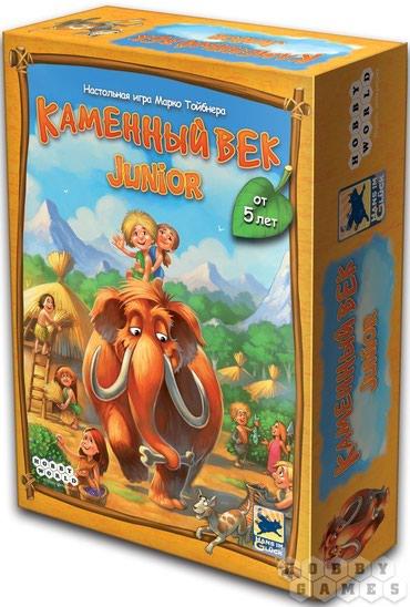 Настольные игры Каменный век Детский в Бишкек