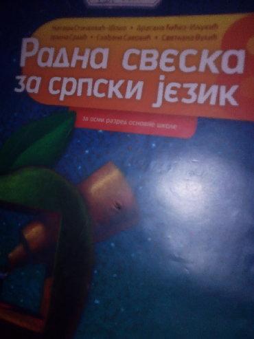 Knjige, časopisi, CD i DVD   Varvarin: Za 8razred