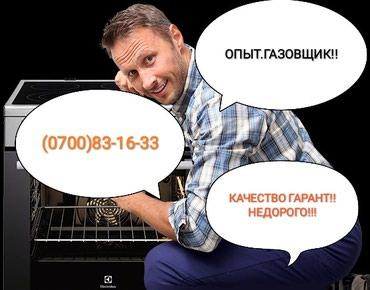 Специалист газовщик!!!проверит в Бишкек