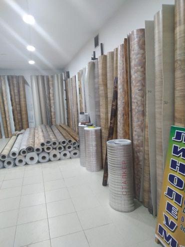 Линолеум замер+доставка производства в Бишкек