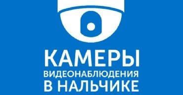веб камеры для компьютера в Кыргызстан: Видео камеры камеравидеонаблюдение камера видеонаблюденияустановка