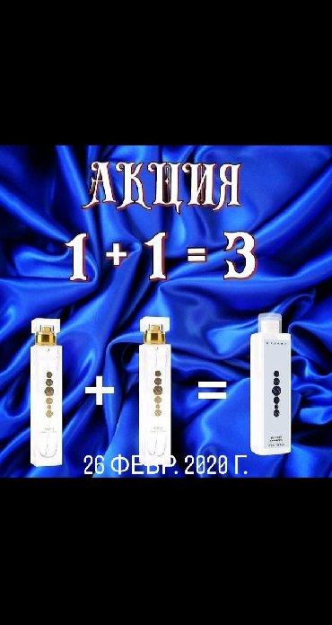 kenzo-духи в Кыргызстан: Акция на духи 👉 1+1=3 успейте приобрести😍 Доставка по Бишкеку бесплатн