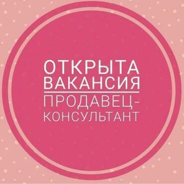Курсы кыргызского языка бишкек - Кыргызстан: В оптовый отдел требуется продавец-консультант со знанием русского и