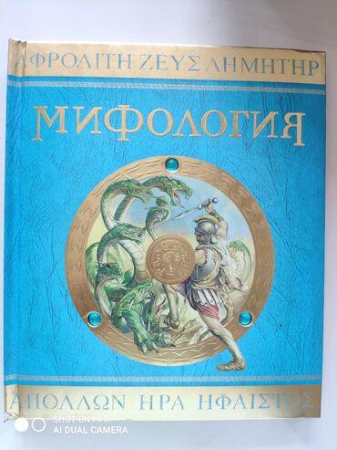 6 книг про мифологию и древнюю историю!Очень высокое качество.Для