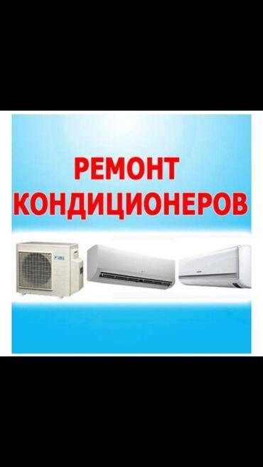 Климатическое оборудование в Душанбе: Ремонт кондиционеровУстановка кондиционеровПрофилактика чистка