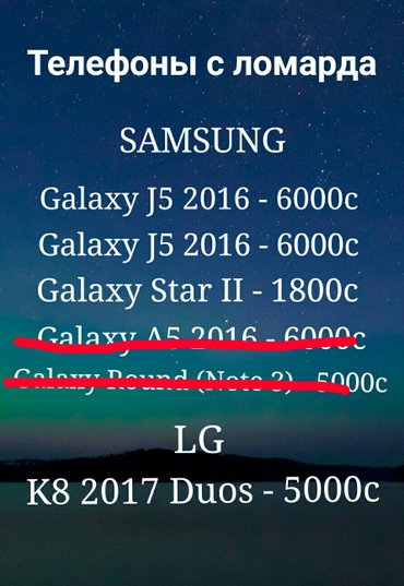 ломбард! смотрите фото. цены не торгуемые! звоните или пишите в whatsa в Бишкек