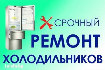 Холодильник ондойбуз баардык турун кепилдиги менен. в Бишкек