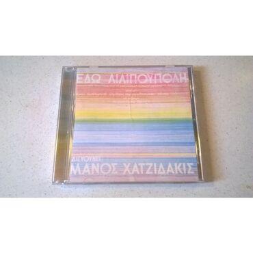 CD ( 1 ) Εδώ Λιλιπούπολη - Διευθύνει Μάνος ΧατζιδάκηςΤο CD είναι