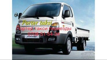 Портер такси Жакшы балдар иштейт чалыныздар кутобуз в Бишкек