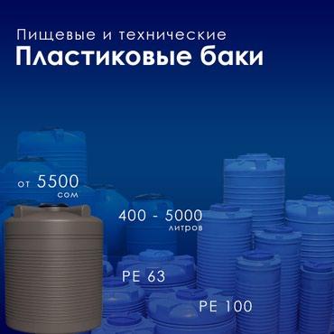 Пластиковые баки от 400 до 5000 литров